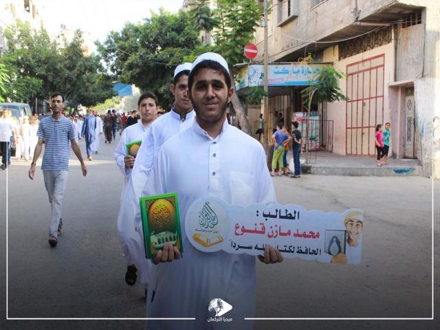 Gazze Şeridi'nde Kur'an-ı Kerim hafızları onurlandırıldı