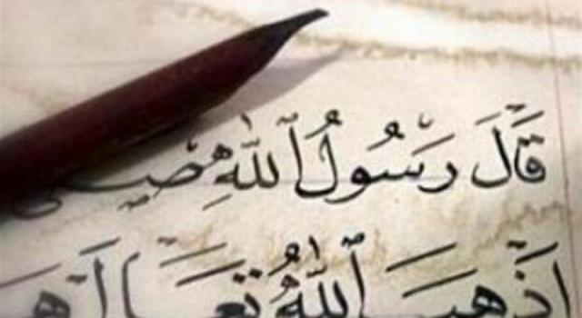 Buhari ve Müslim'in sahihlerinde Üç Tür Hadis Çeşidi -1
