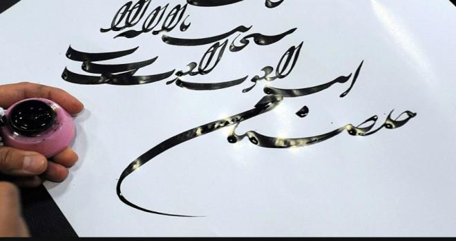 Yunanistan'da Kur'an hat sanatı eserleri sergisi