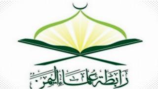 Suudi ders kitaplarından anti-Siyonist konular kaldırıldı