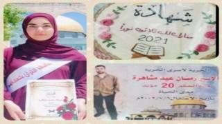 Filistinli kız Kur'an-ı Kerim hafızı oldu
