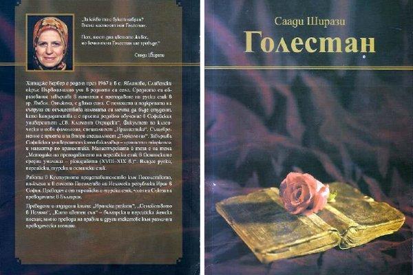 Sadi Şirazi'nin Gülistan'ı Bulgarcaya çevrildi